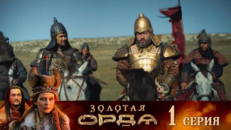 Золотая Орда. 1 серия
