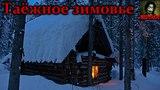 Истории на ночь - Таёжное зимовье