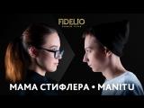 FIDELIO PUNCH CLUB   S1E12   Мама Стифлера VS Manitu