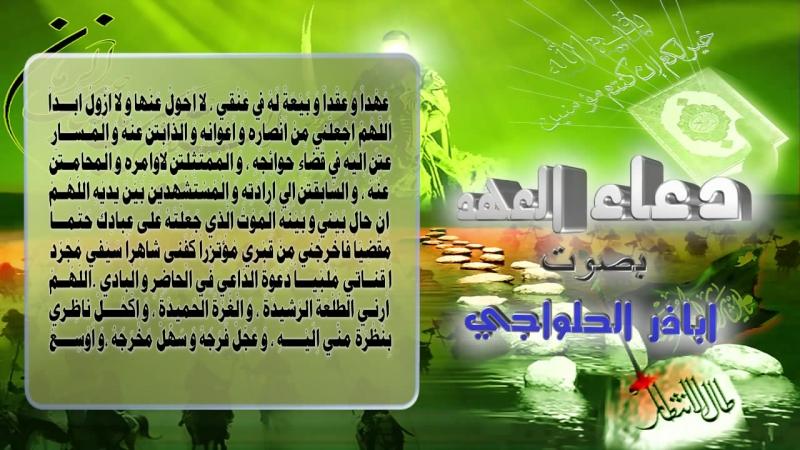 دعاء العهد بصوت اباذر الحلواجي-Doaa Al Ahad.mp4