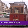 Трамвай революции. Реконструкция