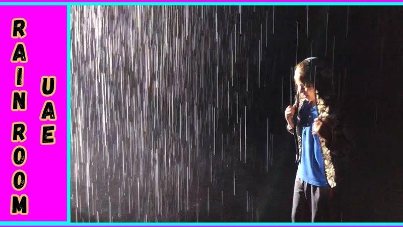 Сильный Ливень в Эмиратах ☔ ОАЭ Шарджа 2018 ☔ Rain Room UAE