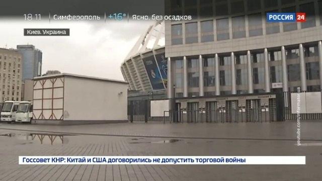 Новости на «Россия 24» • Болельщики