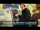 Возьмет ли банкомат новые 2000 рублей