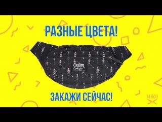 Поясные сумки Custom Wear Triada