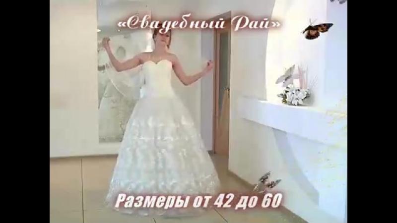 Свадебный рай ЛЕНИНСК-КУЗНЕЦКИЙ