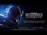 Star Wars Battlefront II | Лея Органа