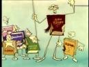 Гришкины книжки 1978 на стихи С Маршака