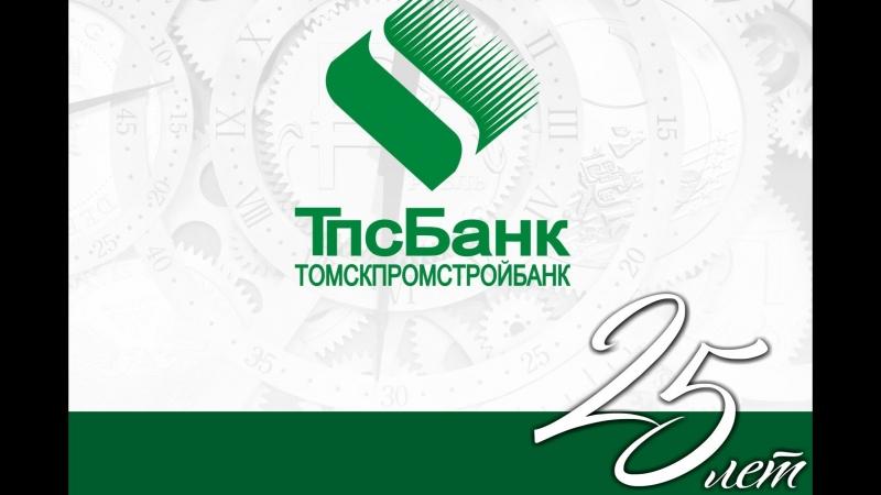 25 лет ТПС Банк PROMO ONLY