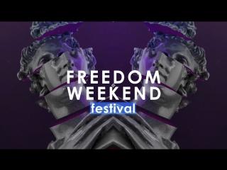 Freedom Weekend Festival