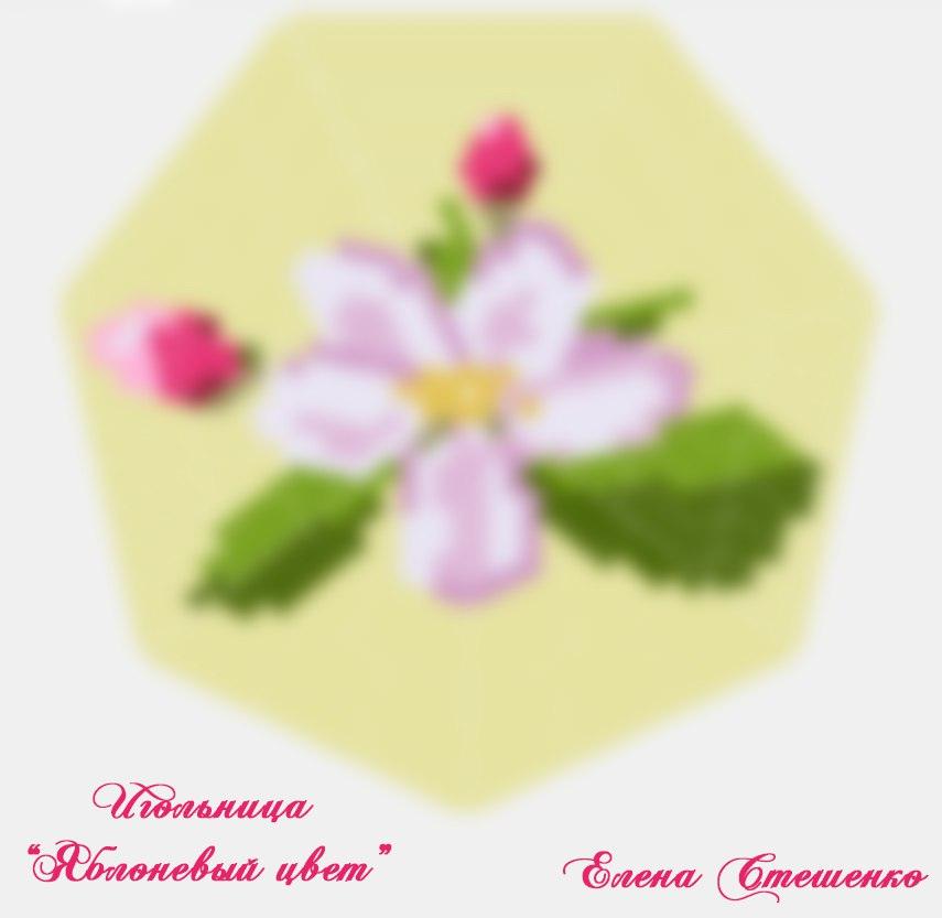 Монетница, игольница, совместник, вязание с бисером, Елена Стешенко