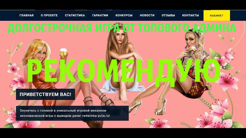 Ve4erinka-yulia.ru платит. Игра от надежного админа