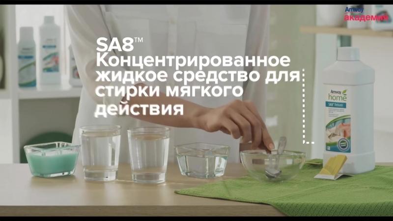 Концентрированное жидкое средство для стирки мягкого действия от Amway