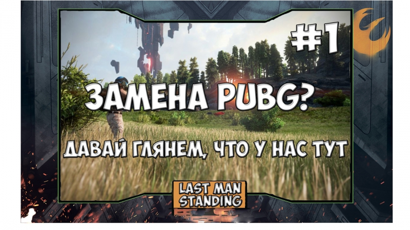 Это Замена PUBG?? (L.M.S. Last Man Standing) 1080p Ultra Settings
