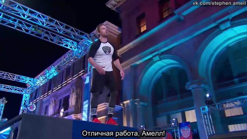 Стивен Амелл на шоу «Американский Воин-Ниндзя» [русские субтитры]