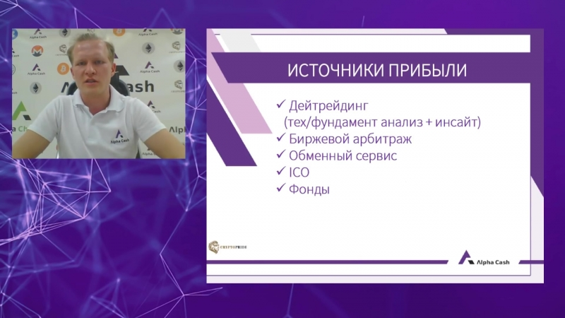 Альфа Кэш ¦ Вебинар Максима Агафонова и Ильи Пислегина Биткоин цифровое золото