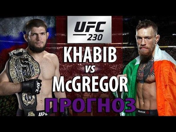 ПРОГНОЗ UFC 230. Первая защита Хабиба Нурмагомедова против Конора Макгрегора / UFC review