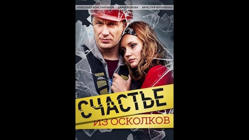 Счастье из осколков / серия 2 из 2 / 2017 / Full HD