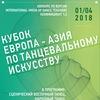 """Кубок """"Европа Азия"""" по танцевальному искусству"""