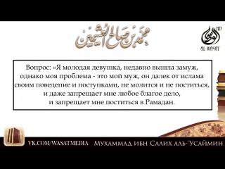 Можно ли оставаться с мужем, который не молится и не постится.. - Мухаммад ибн Салих аль -`Усаймин, да помилует его Аллаh.