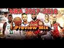 NBA 2017-2018 Season Opener Mix | Лучшие моменты всех команд