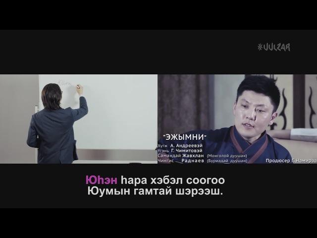 Буряадаар дуугараял - Эжымни (Чингис Раднаев)