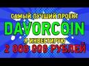 Davorcoin инвестирую 2 млн.рублей, davor coin lending, инвестиция в даворкоин инвестиции