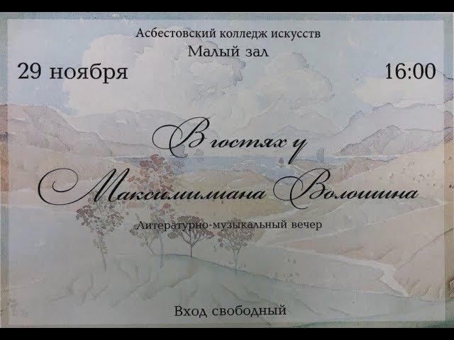 Литературно-музыкальный вечер в гостях у Максимилиана Волошина