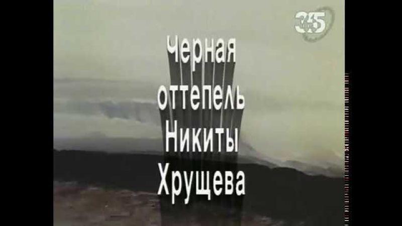 Чёрная оттепель Никиты Хрущёва