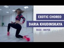 Exotic Pole Dance Choreo by Daria Khudinskaya Russ Maybe