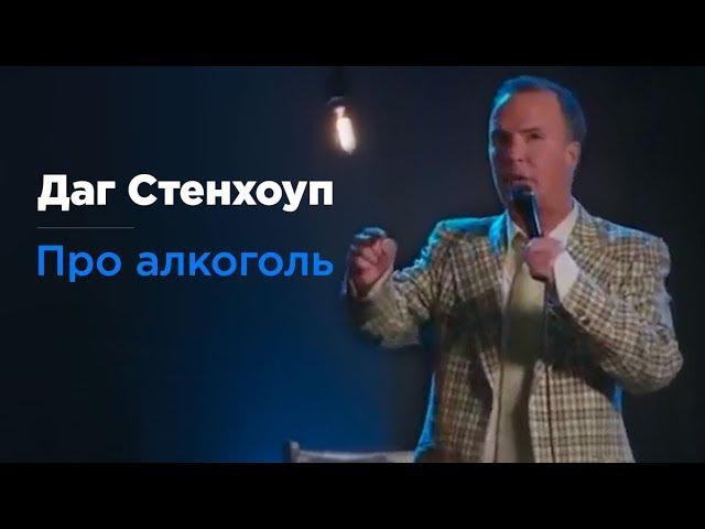 Даг Стенхоуп ( Doug Stanhope) - Про алкоголь. Пивной путч. Русская озвучка Rumble.