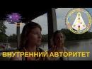 Анонс видеокурса по Внутренним Авторитетам