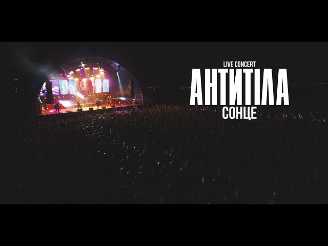 Антитіла - Сонце / Live concert / Київ 2017