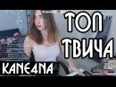 Лучшие клипы с Twitch за неделю Twerk на твиче, Мажор в Бухаресте, Первый секс ceh9 KANE4NA