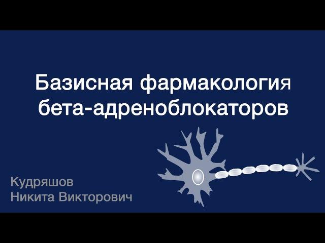 Базисная фармакология бета адреноблокаторов