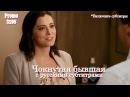 Чокнутая бывшая 3 сезон 8 серия - Промо с русскими субтитрами Crazy Ex Girlfriend 3x08 Promo