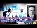 Ян Иванович Колтунов Аватары Богов на Земле Россия 21 век Часть 1