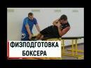 Физическая подготовка в профессиональном боксе