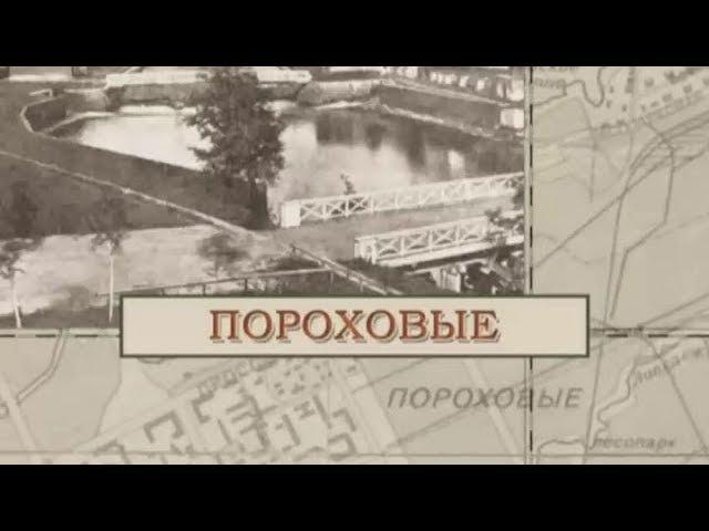 Малые родины большого Петербурга Пороховые