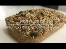 Xлеб из кунжутной пасты - кетогенная диета рецепты