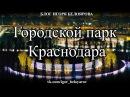 ✅Новый городской парк в г Краснодаре, Галицкого, ночной видео обзор