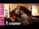 Самая свежая ПРЕМЬЕРА! НОТЫ ЛЮБВИ 1s 2017 Русские мелодрамы 2017 новинки, русские сериалы, фильмы