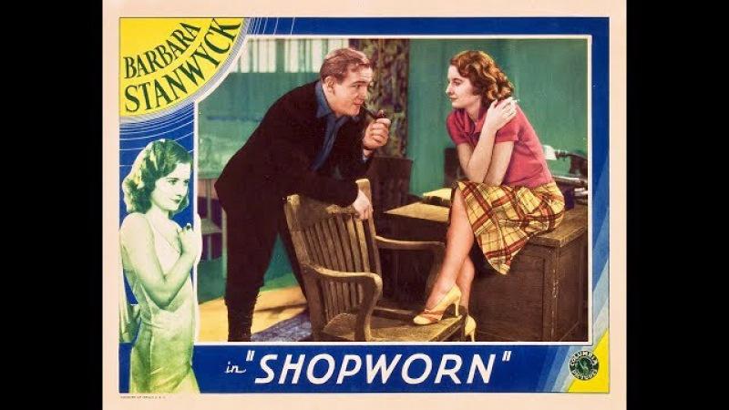 Драма Испорченная (1932) Barbara Stanwyck Regis Toomey