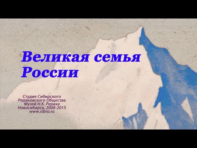 ВЕЛИКАЯ СЕМЬЯ РОССИИ. Фильм о семье Рерихов (Студия СибРО)