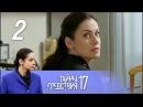 Тайны следствия 17 сезон Бессонница 2 фильм 1 серия 2 серия 2017 Детектив @ Русские сериалы