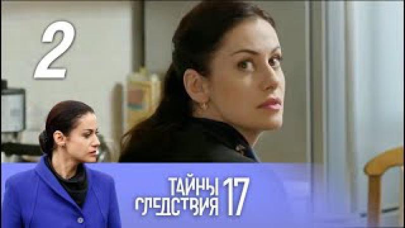 Тайны следствия. 17 сезон. Бессонница. 2 фильм. 1 серия - 2 серия 2017 Детектив @ Русские сериалы