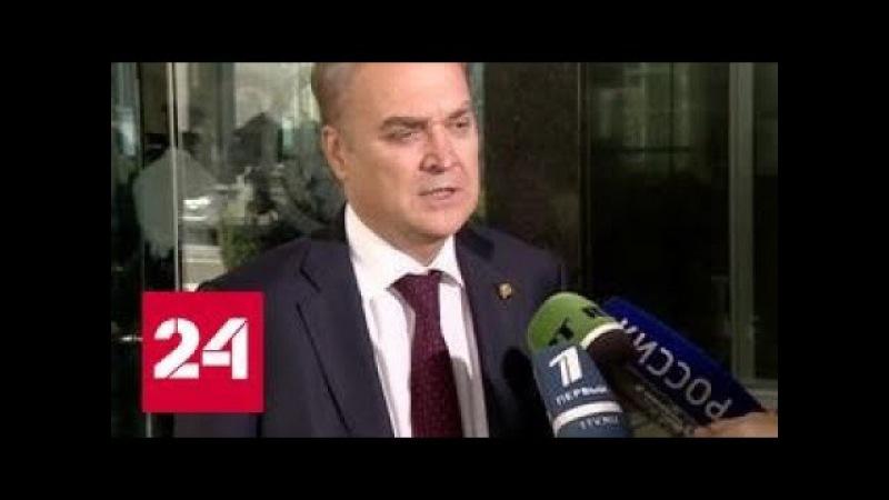 Антонов: Москва надеется на прекращение дипломатического противостояния с США