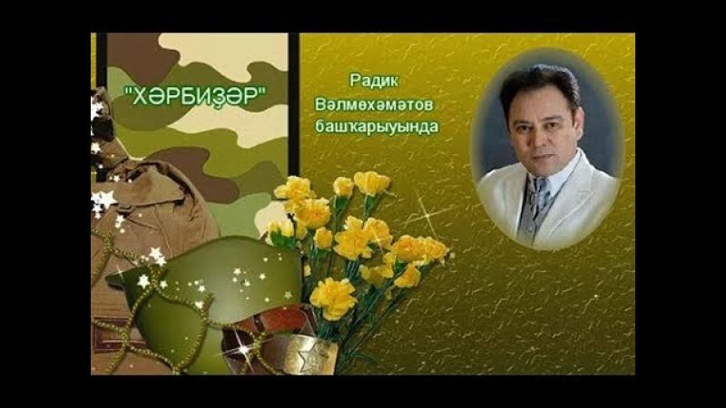 Радик Вәлмөхәмәтов - Хәрбиҙәр (Военные)
