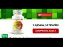 L-arginine (Л-Аргинин) в компании Арго