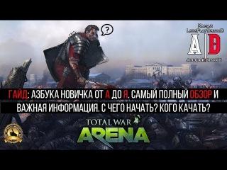 Total War: Arena ❤ Тотал Вар Арена ❤ ГАЙД Для НОВИЧКОВ Полный ОБЗОР Кого качать Советы Обучение и др